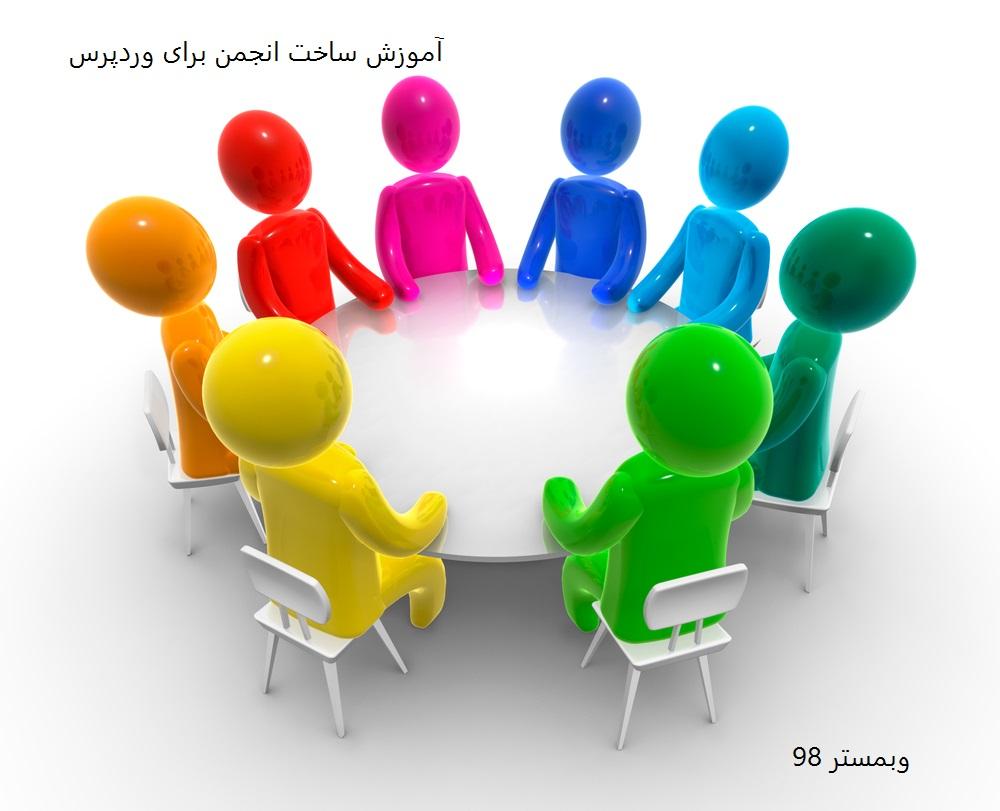 آموزش ساخت انجمن با افزونه bbpress