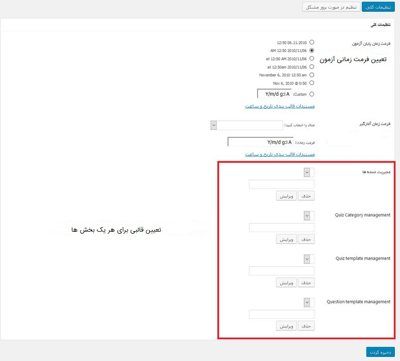 آموزش افزونه Wp Pro Quiz برای ایجاد آزمون آنلاین در وردپرس
