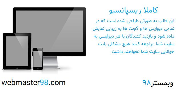 نمایش صحیح سایت در موبایل و تبلت