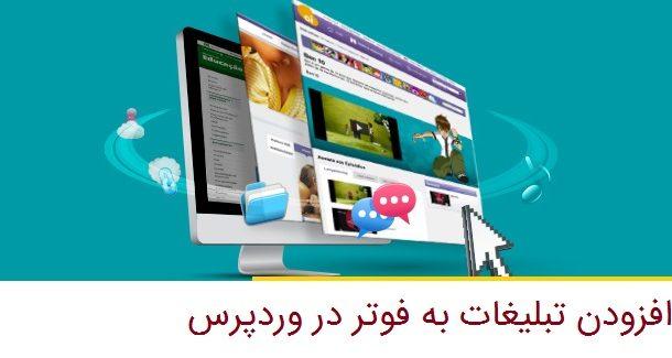 آموزش ساخت بخش تبلیغات در فوتر سایت