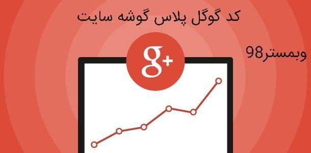 افزونه دکمه گوگل پلاس به گوشه سایت در وردپرس