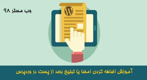 آموزش اضافه کردن امضا یا تبلیغ بعد از پست در وردپرس