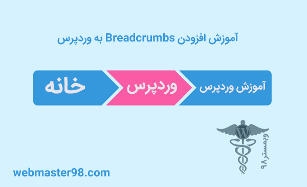 breadcrumbs چیست و نقش breadcrumbs در وردپرس