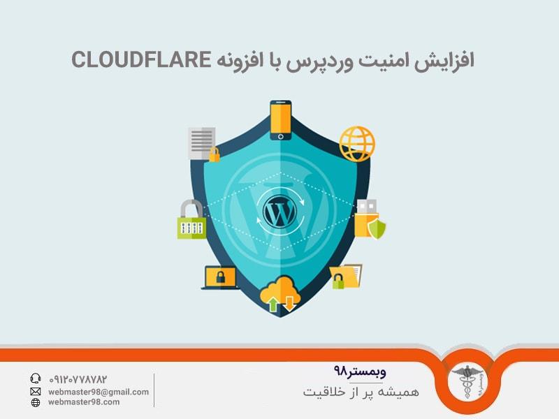 بهینه سازی و افزایش امنیت وردپرس با افزونه Cloudflare