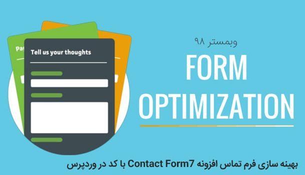 بهینه سازی فرم تماس افزونه Contact Form 7 با کد در وردپرس
