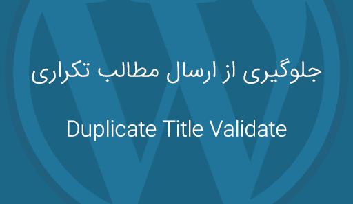 جلوگیری از ارسال مطالب تکراری در سایت