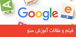 آموزش سئو و بهینه سازی سایت برای گوگل