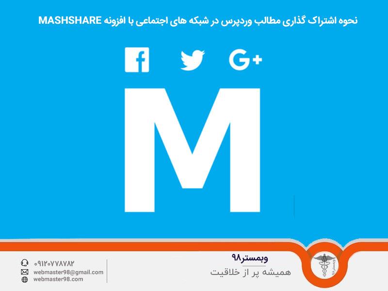 نحوه اشتراک گذاری مطالب وردپرس در شبکه های اجتماعی با افزونه MashShare