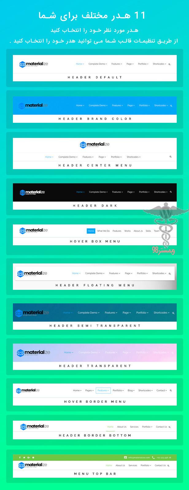 استایل های مختلف قالب وردپرس متریالیز
