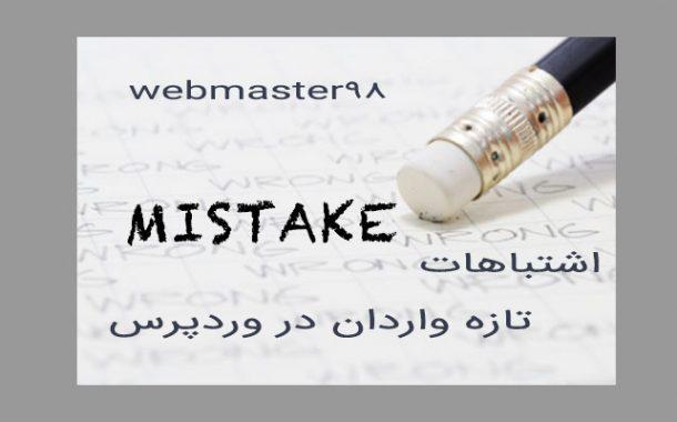 اشتباهات تازه واردان در وردپرس