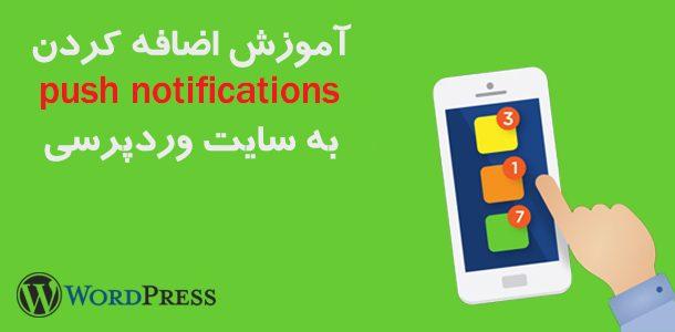 آموزش اضافه کردن push notifications به سایت ورپرسی