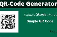 آموزش ساخت Qrcode با استفاده از Simple QR Code