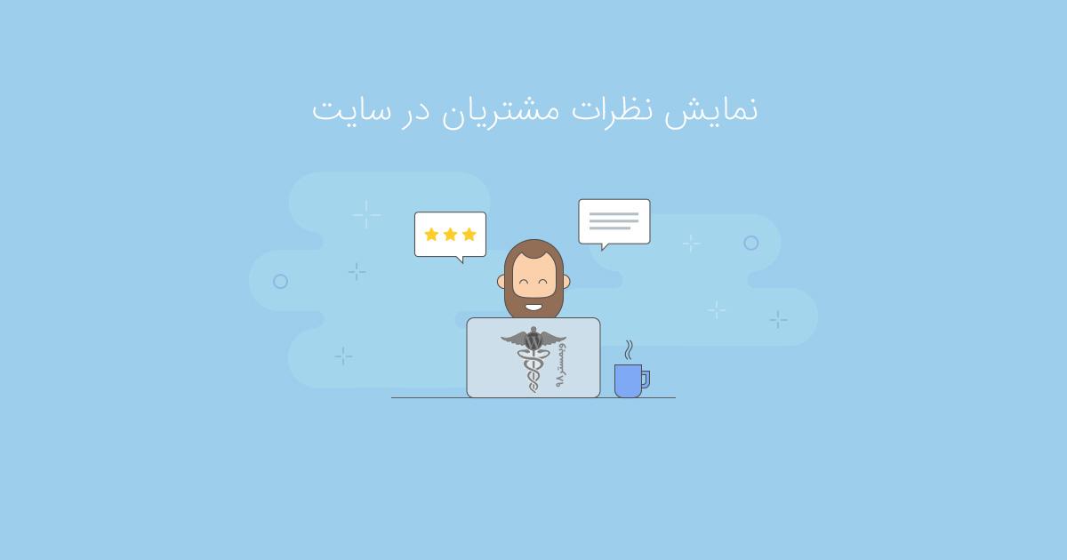 آموزش افزودن صفحه بررسی مشتری به سایت
