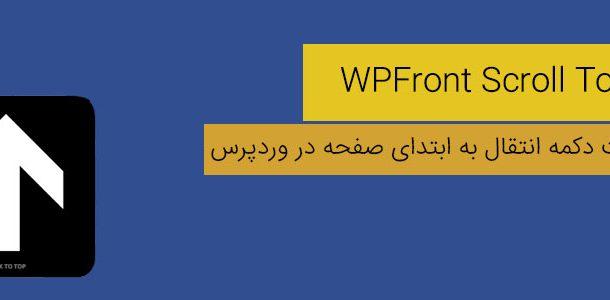 افزونه WPFront Scroll Top برای ساخت دکمه انتقال به ابتدای صفحه در وردپرس