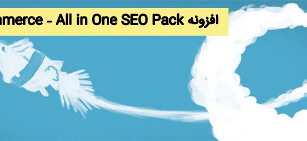 سئو و بهینه سازی ووکامرس با افزونه WooCommerce – All in One SEO Pack
