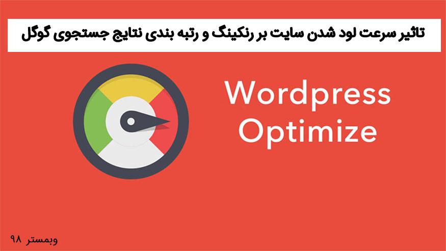 تاثیر سرعت لود شدن سایت بر رنکینگ و رتبه بندی نتایج جستجوی گوگل
