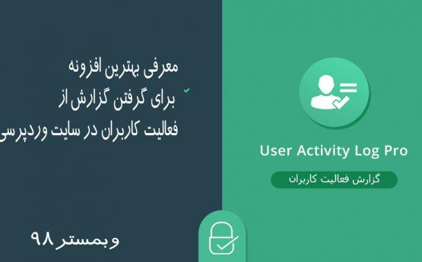استفاده از افزونه Activity Log جهت دریافت گزارش فعالیت کاربران