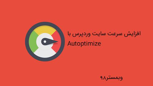 افزایش سرعت سایت وردپرس با Autoptimize