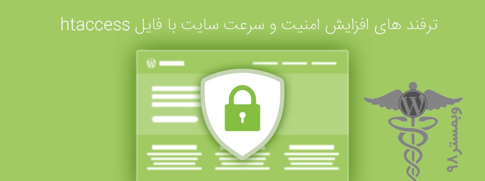 محتویات فایل .htaccess در وردپرس - تنظیمات htaccess در وردپرس