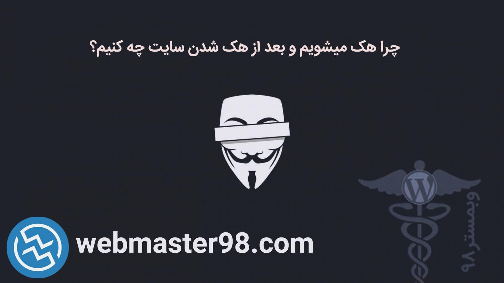اقدامات بعد از هک شدن سایت و علت هک شدن سایت وردپرس