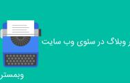 دلایل اهمیت وبلاگ برای وب سایت – تاثیر وبلاگ در سئوی وب سایت