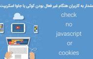 هشدار به کاربران هنگام غیر فعال بودن کوکی یا جاوا اسکریپت با افزونه Wp check no javascript or cookies