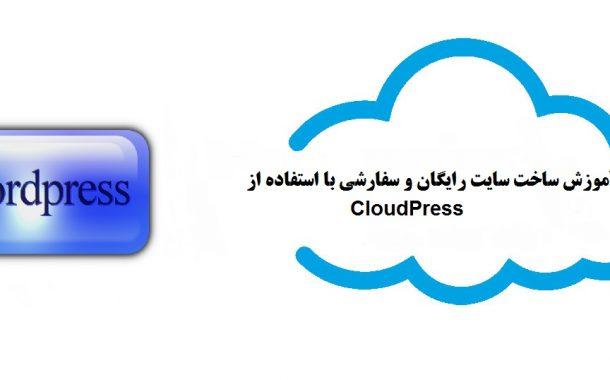 آموزش ساخت سایت رایگان و سفارشی با استفاده از CloudPress
