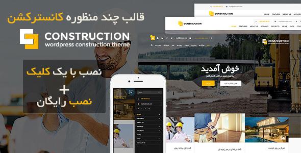 قالب وردپرس ساخت و ساز Construction