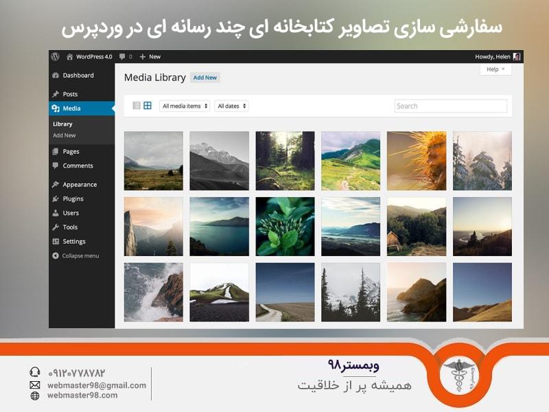 سفارشی سازی تصاویر کتابخانه ای چند رسانه ای در وردپرس