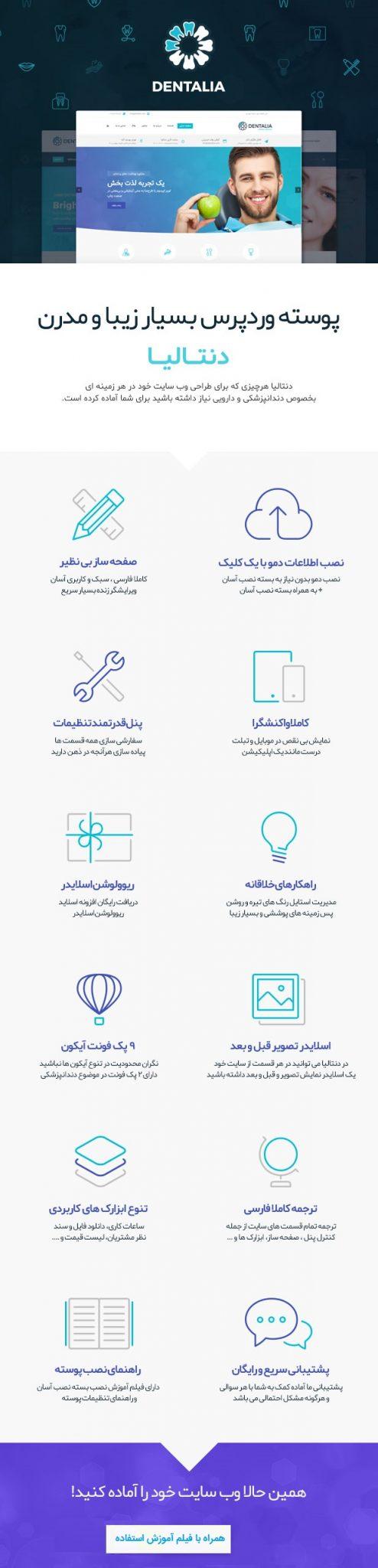 ویژگی های قالب پزشکی Dentalia