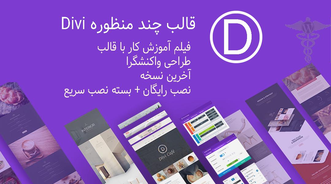 قالب چند منظوره Divi با ظاهری زیبا برای شرکت ها