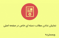 نمایش ندادن مطالب دسته ای خاص در صفحه اصلی