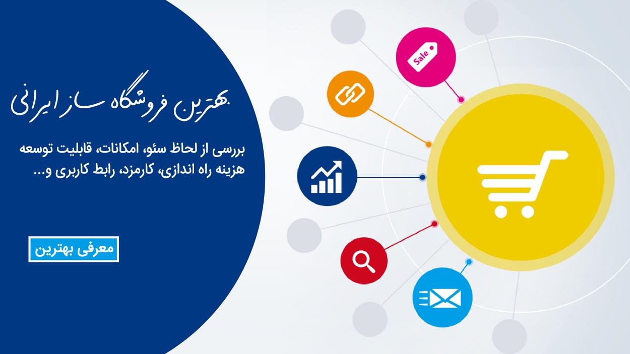 بهترین فروشگاه ساز ایرانی و فارسی کدام است؟7 ویژگی فروشگاه ساز حرفه ای