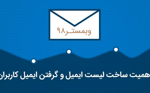 اهمیت استفاده از ایمیل کاربران