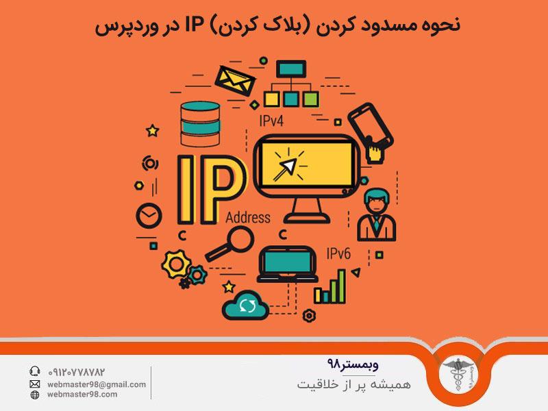نحوه مسدود کردن (بلاک کردن) IP در وردپرس
