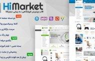 قالب فروشگاهی HiMarket های مارکت با کلی امکانات