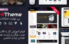 قالب وردپرس فروشگاهی HiTheme فارسی - قالب HiTheme