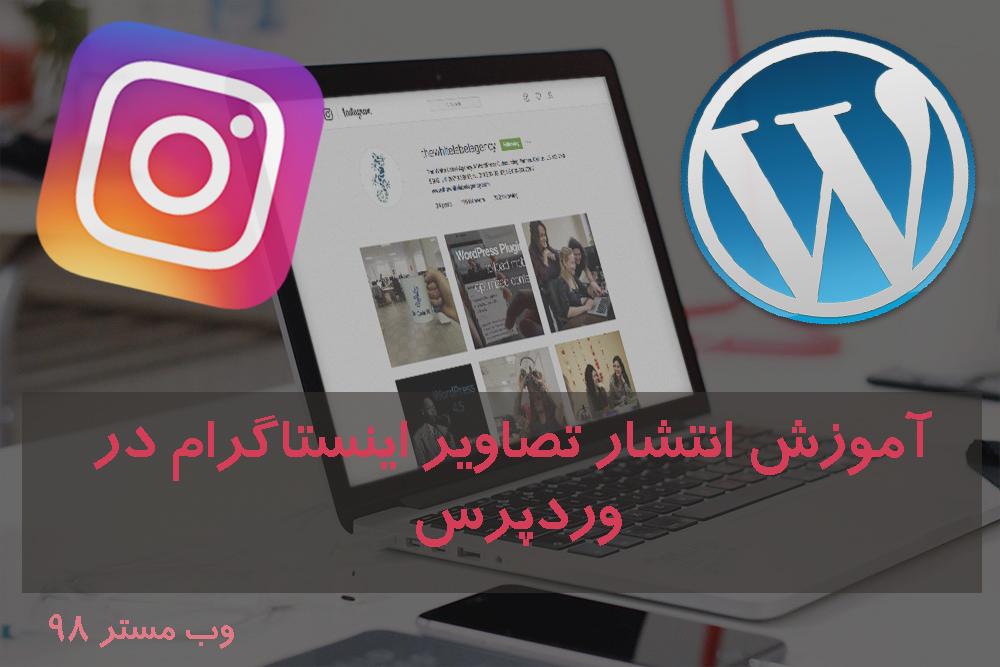 آموزش انتشار تصاویر اینستاگرام در وردپرس -  انتشار تصاویر اینستاگرام در وردپرس