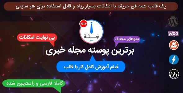قالب مجله خبری Jannah جنه - همتای صحیفه و جریده