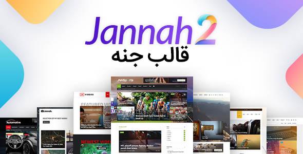 قالب جنه - قالب jannah - قالب مجله خبری Jannah جنه