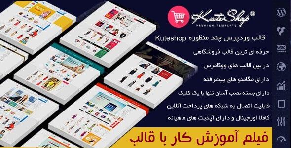 قالب فروشگاهی وردپرس کات شاپ KuteShop