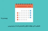 نمایش دادن نوشته های زمانبندی شده در وردپرس