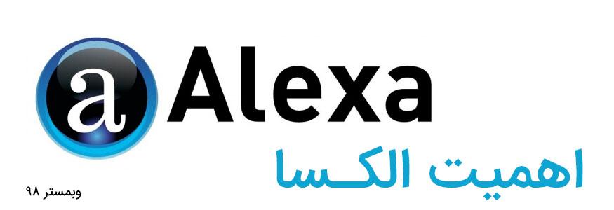 اهمیت الکسا