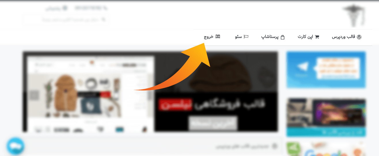 افزودن لینک خروج از پیشخوان وردپرس به منو های سایت