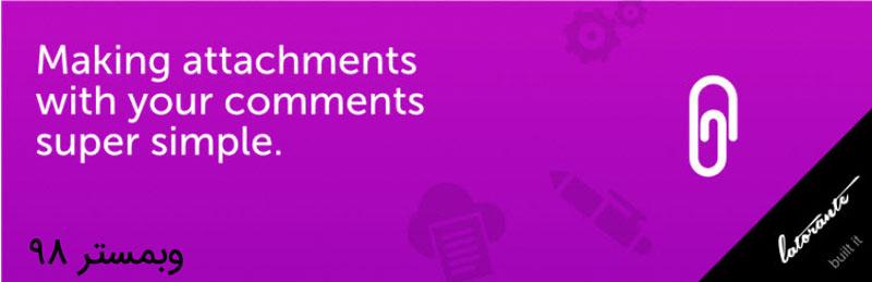 ارسال فایل در بخش نظرات وردپرس با افزونه Comment Attachment