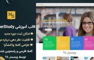 قالب سایت آموزشی Masterstudy وردپرس