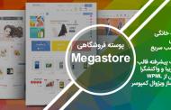 قالب فروشگاهی وردپرس Mega Store مگا استور