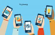 ابزارهایی جهت ساخت نسخه موبایل در وردپرس