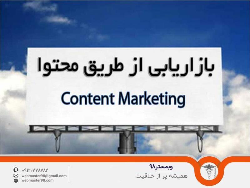 چگونگی بازاریابی محتوا یا Content marketing