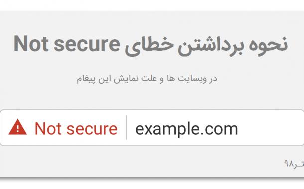 رفع مشکل پیغام not secure در سایت ها